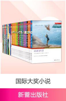 新蕾出版社(天津)有限公司