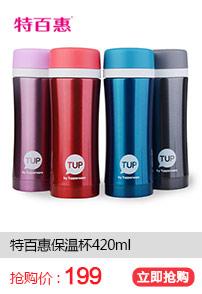 特百惠保温杯420ml茶韵保温瓶男女车载水杯送杯套
