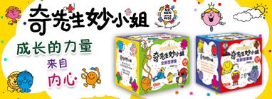 ?奇先生妙小姐全新故事集(35册)