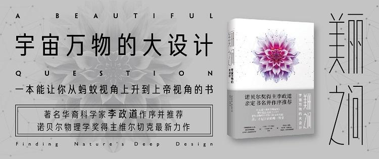 重点新书《美丽之问》