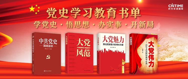 时代华语-党史学习教育书单