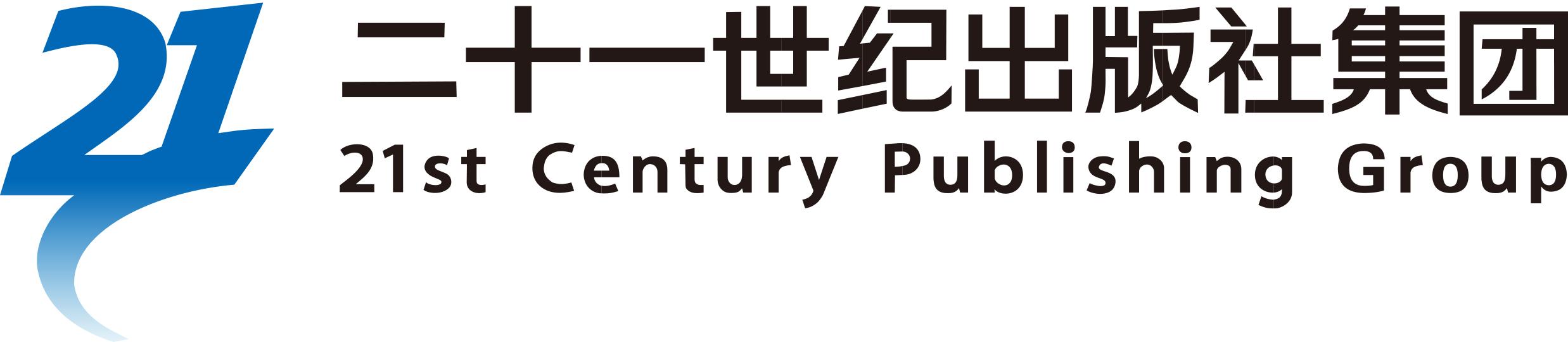 二十一世纪出版社官方旗舰店