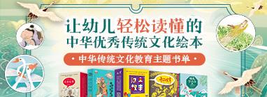 中华传统文化启蒙书单