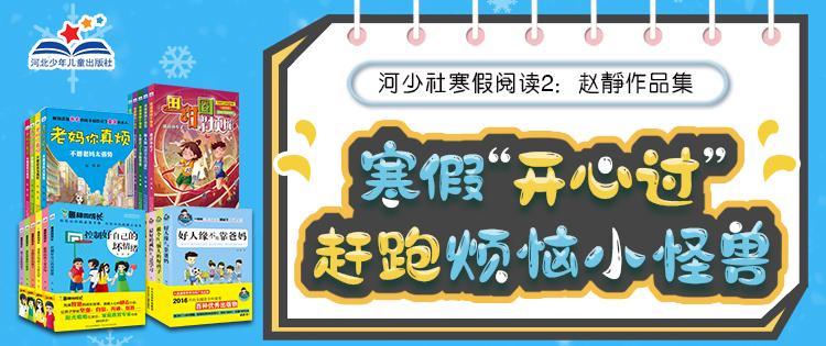 寒假阅读季2:赵静作品集