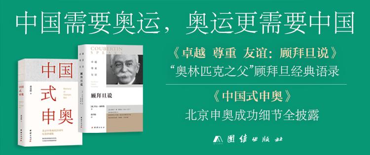 团结社-中国式申奥