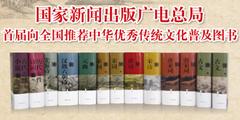 中国文学鉴赏辞典大系