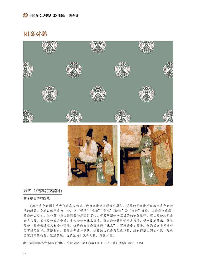 中国古代丝绸设计素材图系:图像卷/袁宣萍