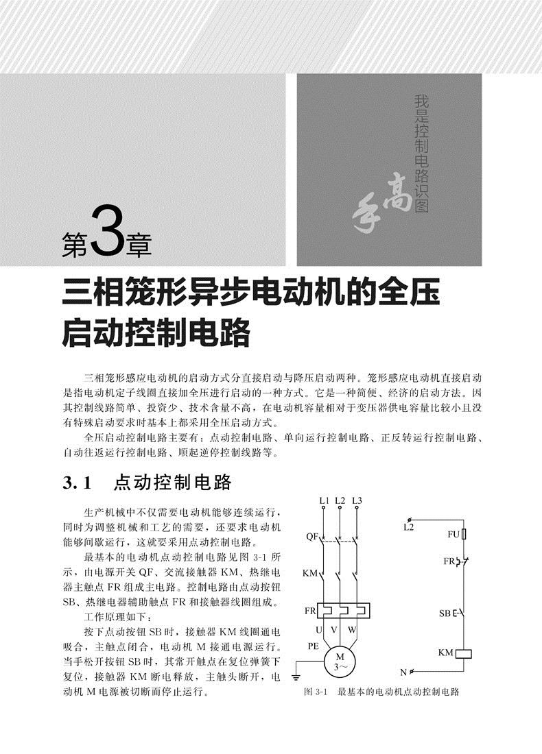 4 第2章 直流电动机和单相异步电动机的控制电路 2.