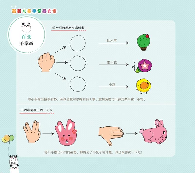 儿童画画大全简单边框