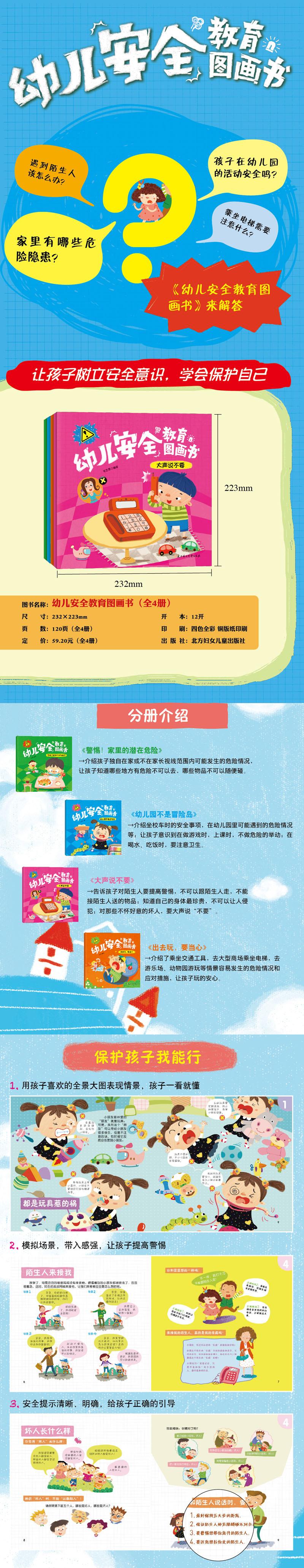 《幼儿安全教育图画书(套装共4册)》(毛艺霏.)