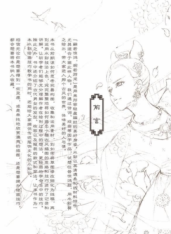 古风绘惊鸿颜 水彩人物绘制技法全解析