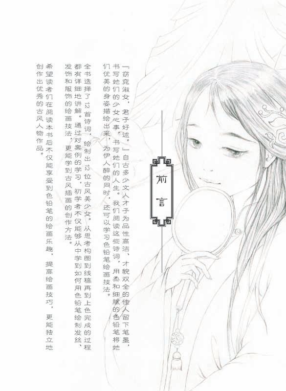 古风绘伊人醉——色铅笔美少女绘制技法全解析 涂涂猫 9787115412065