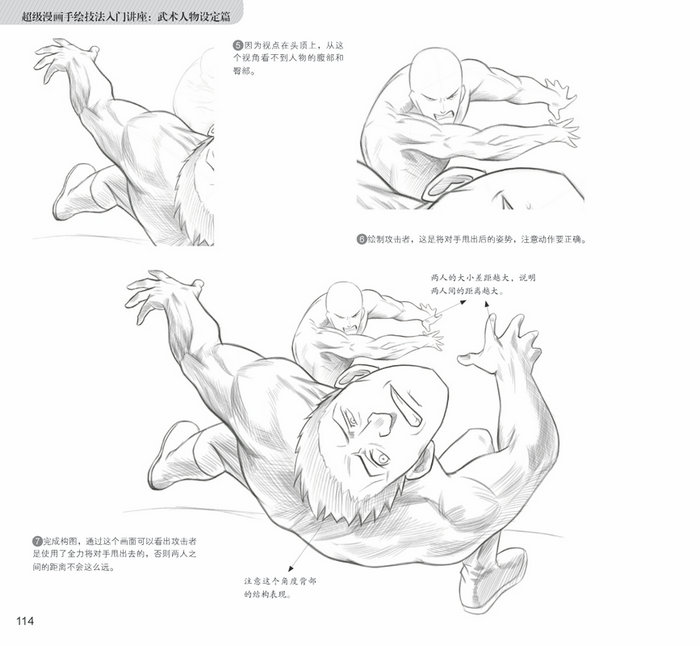 超级漫画手绘技法入门讲座:武术人物设定篇 9787115409942