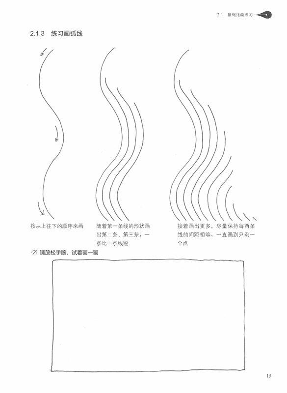 正版图书 黑白绘:钢笔画技法完全自学教程 涂涂猫 9787115413673 人民