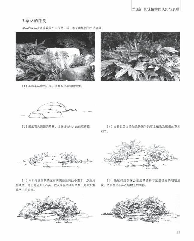 印象手绘 景观设计手绘线稿表现/郑晓慧王超李诚:图书