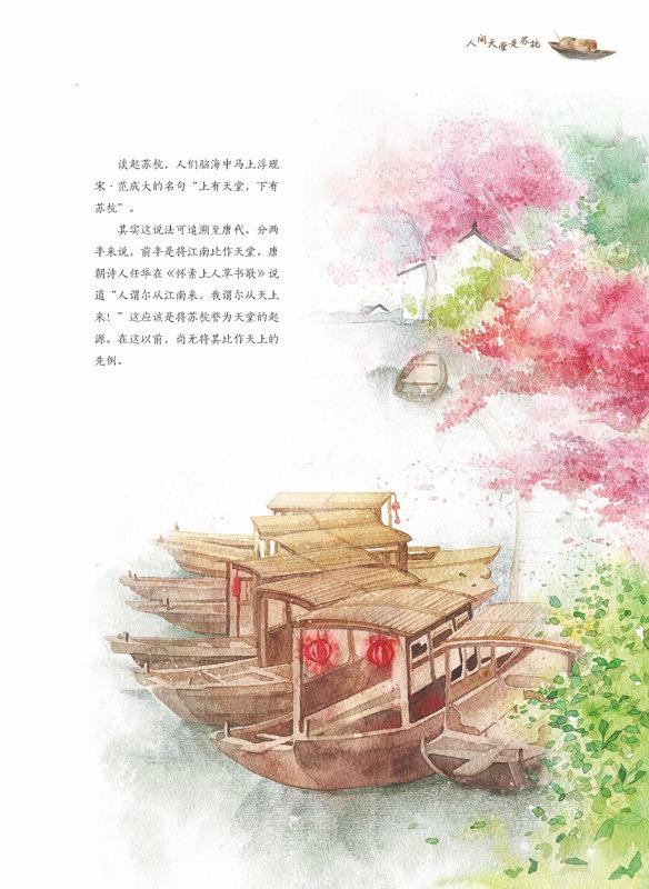 飞乐鸟的手绘旅行笔记:苏州.杭州 飞乐鸟 9787115408648