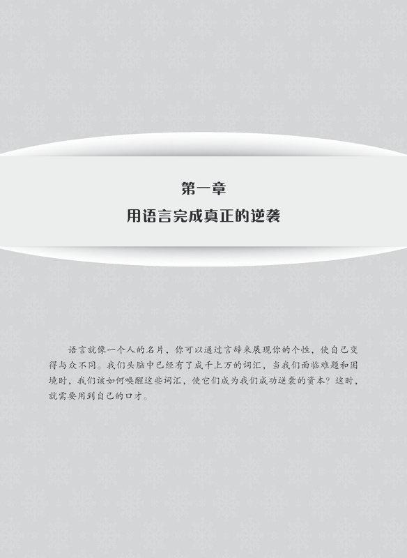 作者简介 古墨清,成功心理学研究者,长期辗转于上海,北京,广州等城市
