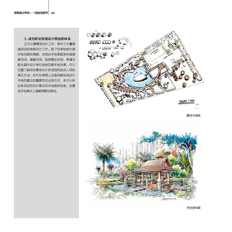 景观设计手绘——草图与细节(第二版)