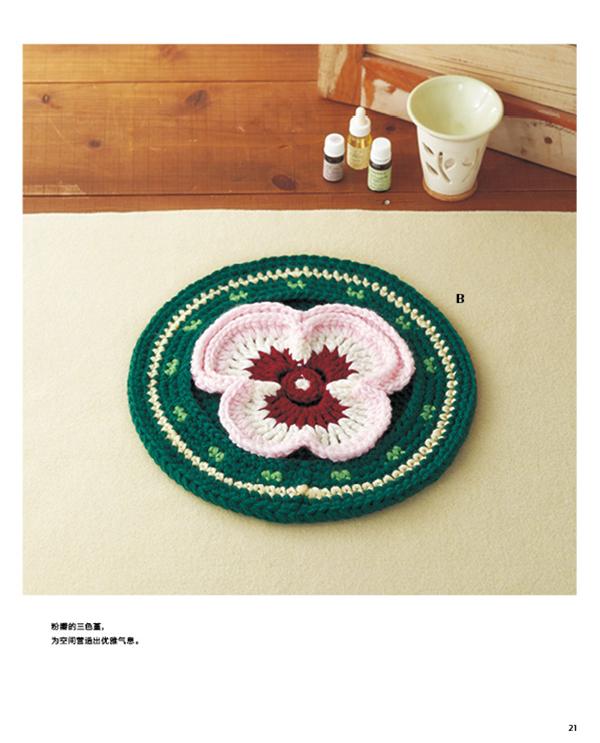 20 b …p.21   草莓和四葉草主題方形坐墊 a …p.圖片