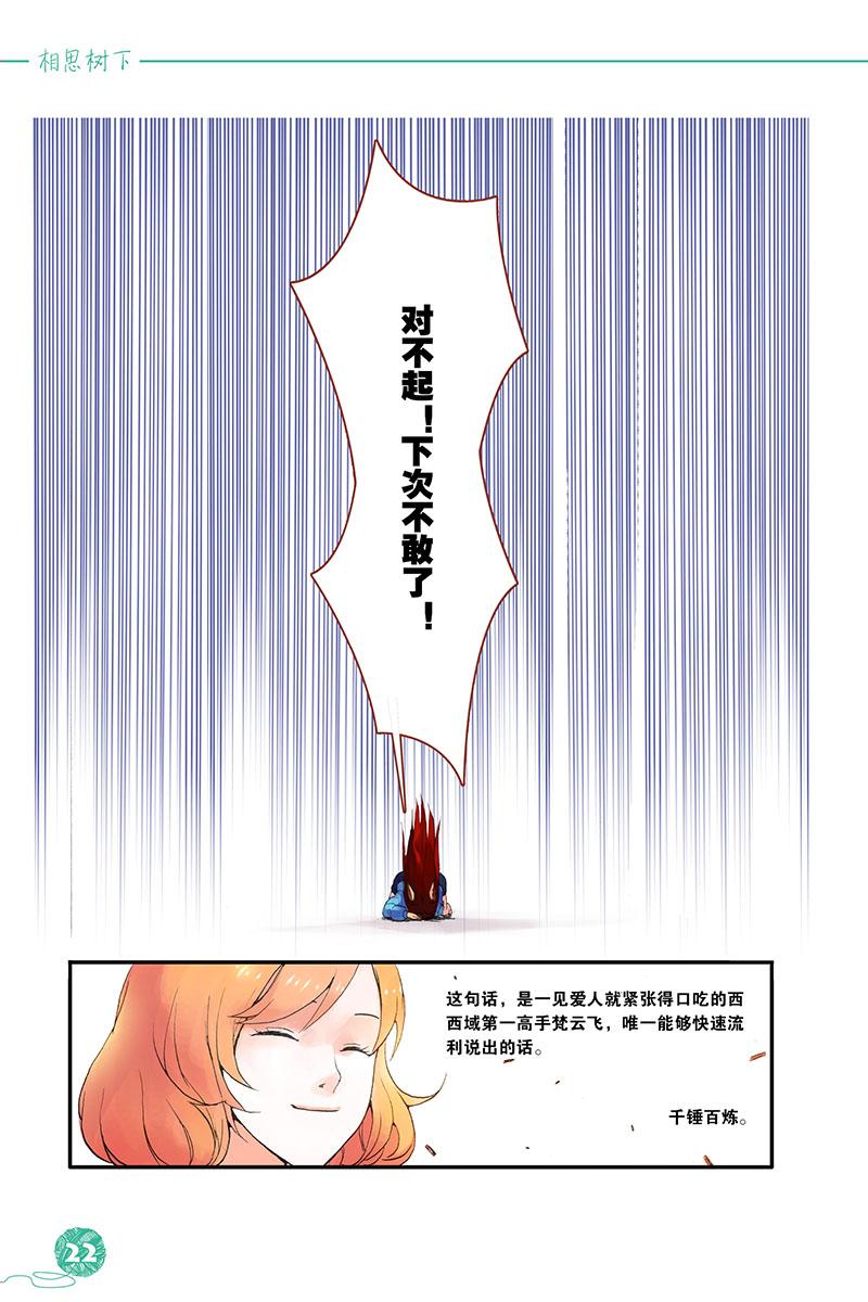 《相思树下》(原名:《狐妖小红娘》)4