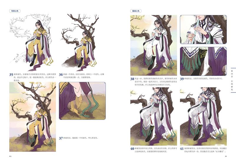 美人吟(古风手绘插画技法入门教程) 古风插画教程 古风漫画书 古风