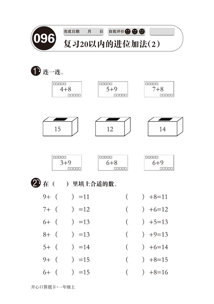 2016年秋季 开心口算题卡小学数学一年级上册 数法题解 rj版(人教版)图片