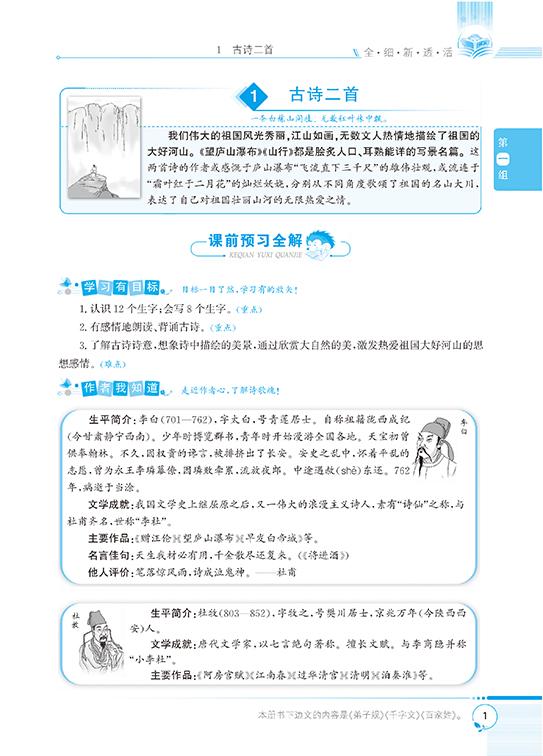 2016秋 小学教材全解 二年级语文上 河北教育版