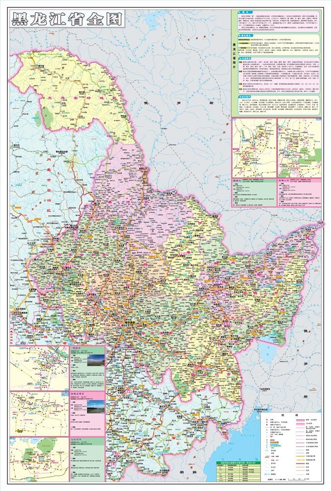 《中国分省交通地图—黑龙江省(2016)》(人民交通