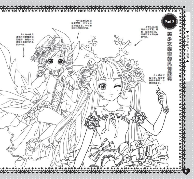 零起步学画动漫美少女角色与造型/蜜桃老师