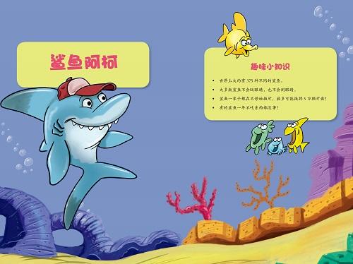 海洋动物好有趣---鲨鱼看牙医 (美) 卡丽·梅斯特 9787502794750 海洋
