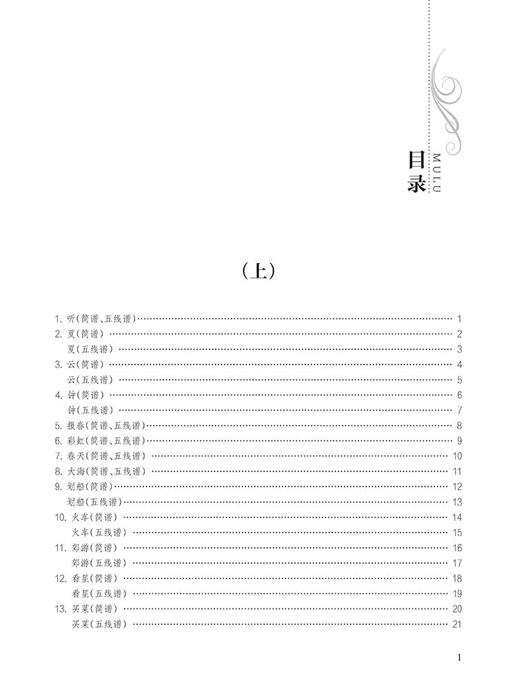 正版促销中4~幼儿歌曲弹唱曲集.