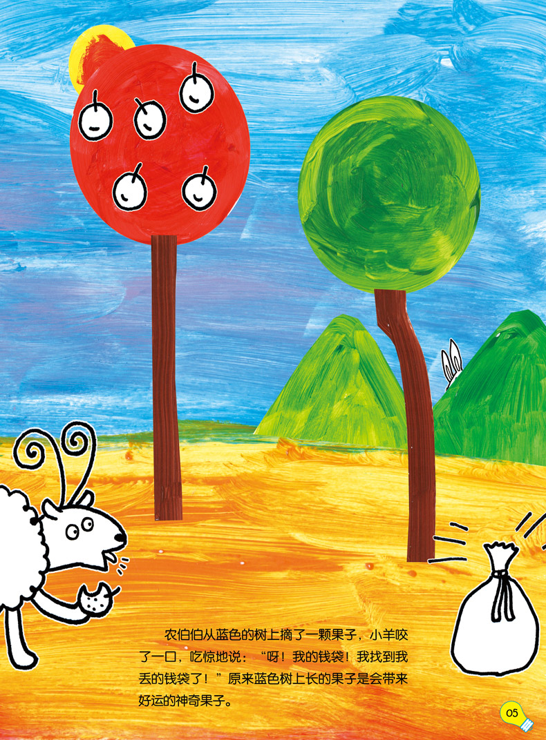 动物想象绘本简笔画