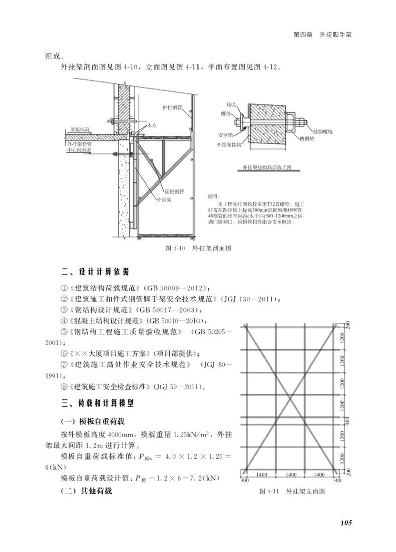 土木工程施工临时结构