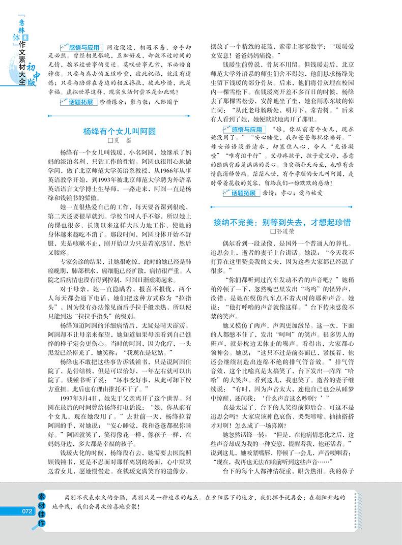 意林体作文素材大全(初中版1-2)套装(升级版)