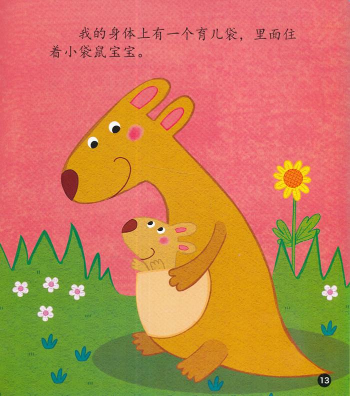 并介绍此器官在幼儿感兴趣的一些小动物身上的作用,并拓展到动物与