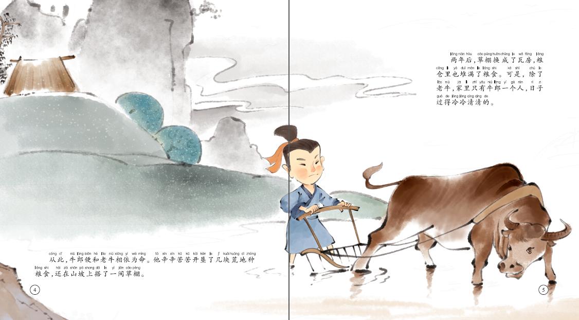 牛郎织女(中国经典神话故事绘本)