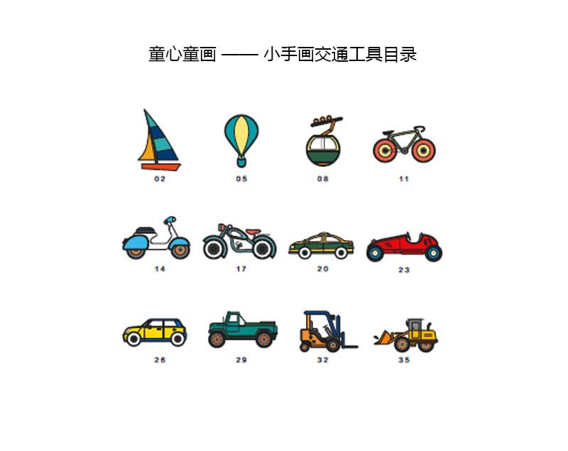 小手画交通工具-童心童画 谧画 9787517121220