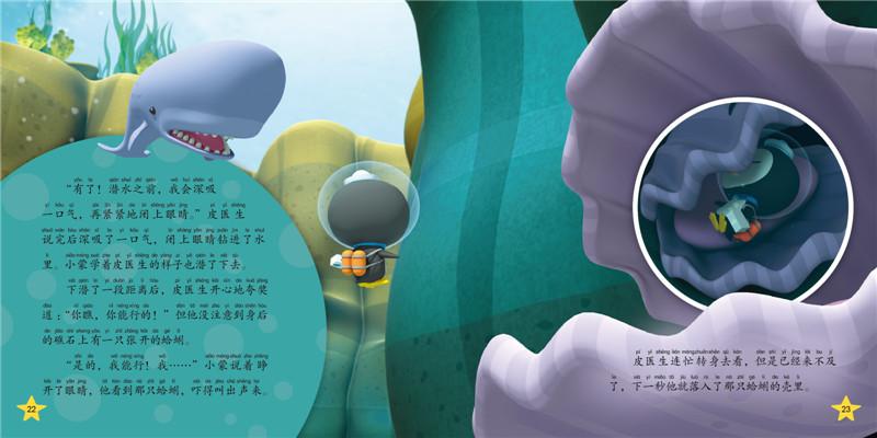 海底小纵队探险记(30):海胆入侵