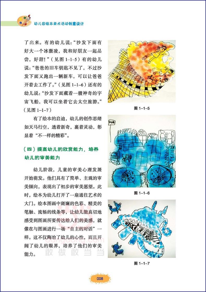 第一章 让绘本美术成为幼儿生命成长的喷射口 一、绘本应用于幼儿园美术教学活动的价值 二、幼儿园绘本美术活动的教学策略 三、把绘本美术活动融于主题课程中 四、主题背景下绘本美术课程框架 第二章 幼儿园小班绘本美术活动设计 活动1 了不起的点 活动2 小老鼠学画画 活动3 云朵面包 活动4 奥莉薇 活动5 我爱洗澡 活动6 它藏到哪里去了 活动7 棕色的熊、棕色的熊,你在看什么 活动8 我想变成彩色鱼 活动9 一根刺的小刺猬 活动10 海马先生 活动11 方格子老虎 活动12 变色鸟 活动13 七彩下雨天 活