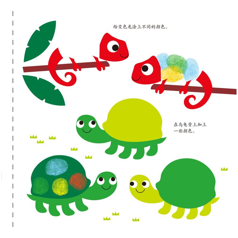 用手指画画:花园里的昆虫/森林里的动物(全2册/附赠6色儿童固体颜料)