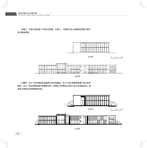【正版】 建筑快题手绘步骤详解