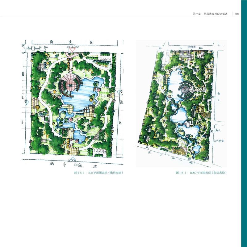 景观快题设计方法与实例(迅速了解景观快题设计的解题思路和设计