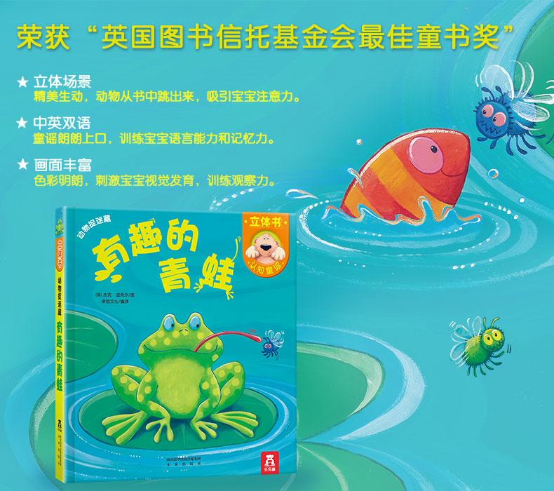 动物捉迷藏系列-有趣的青蛙
