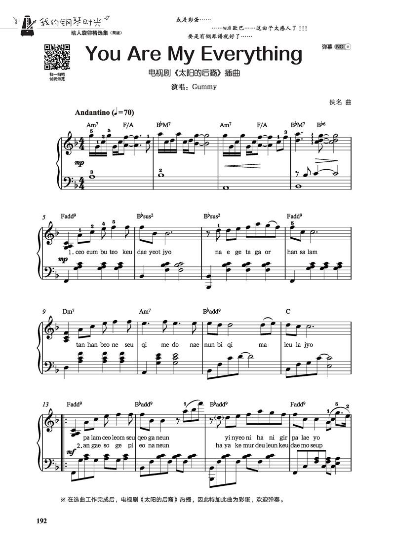 大鱼钢琴曲谱双手