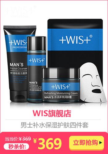 【买二送一】WIS男士终结套装 男士护理四件套深层控油滋润爽肤补水保湿