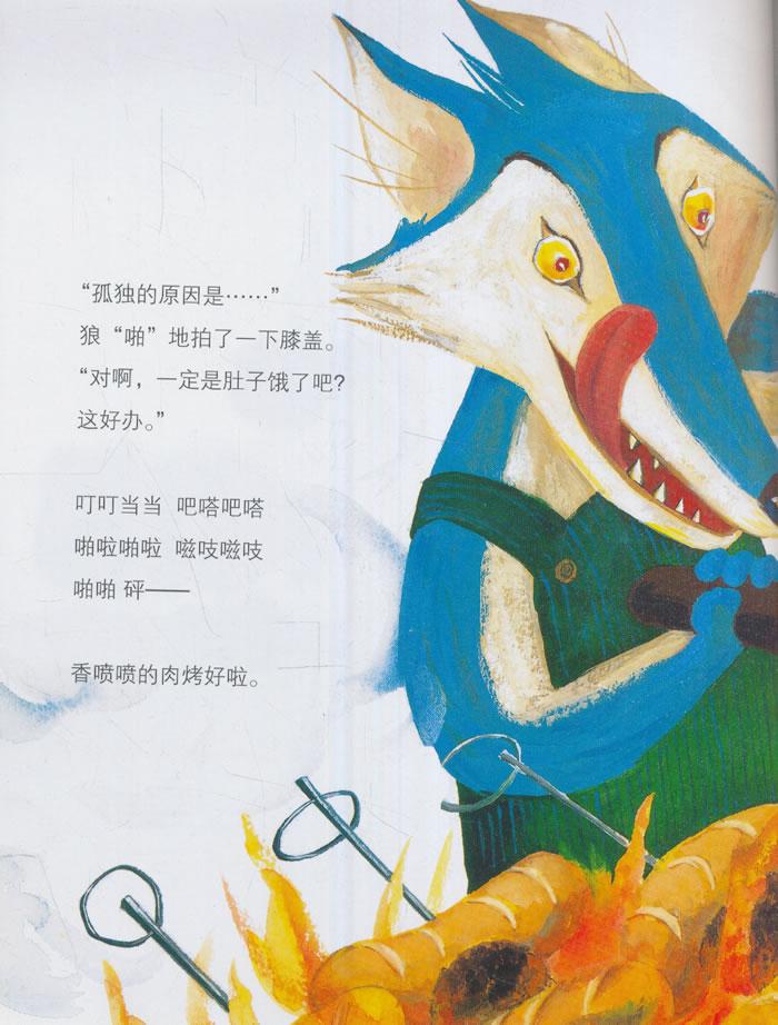 狐狸明天会来吗-狼和狐狸好友养成记 9787302462767 清华大学出版社