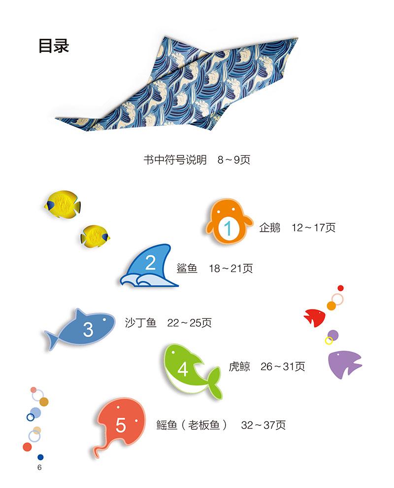 本套书分为《儿童折纸游戏礼盒:史前动物》《儿童折纸游戏礼盒:海底