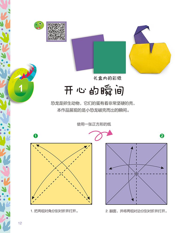 《儿童折纸游戏礼盒:海底世界》《儿童折纸游戏礼盒:神秘花园》《儿童