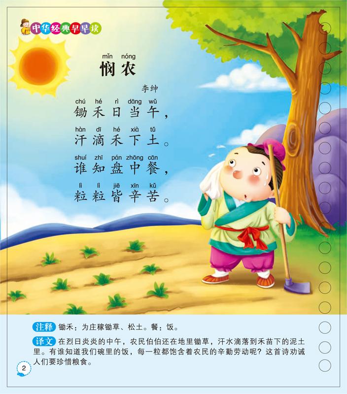 """内容简介 """"中华经典早早读""""系列精选经典唐诗和现代儿歌,每一册篇幅"""