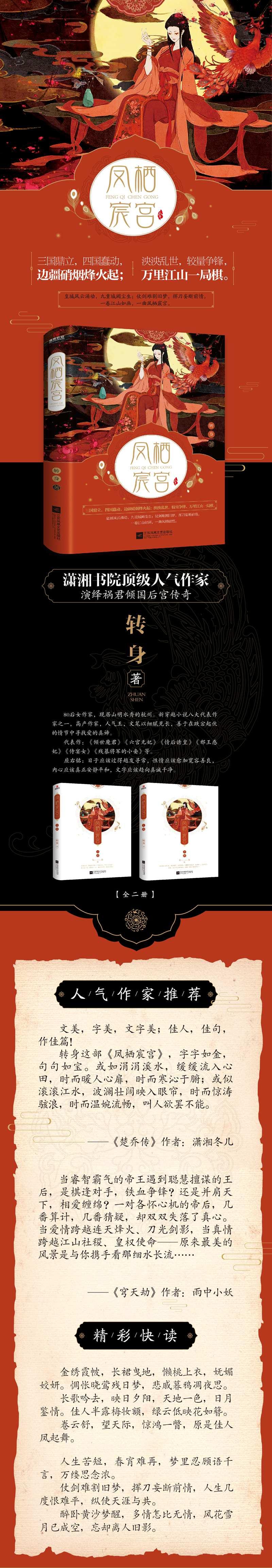《凤栖宸宫:全二册》(转身 著)【简介_书评_在线阅读